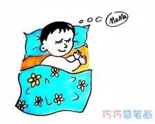 睡觉的小男孩怎么画简单可爱带颜色
