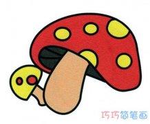 卡通蘑菇怎么画涂色简单漂亮