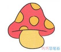 幼儿简笔画卡通蘑菇的画法步骤带颜色好看
