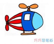 怎样画卡通直升机简笔画带步骤图彩色