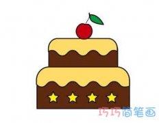 双层奶油生日蛋糕怎么画涂颜色漂亮