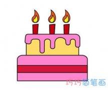 蜡烛生日蛋糕简笔画步骤图带颜色漂亮