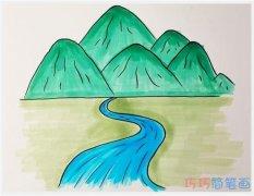 山川河流简笔画怎么画带步骤图彩色