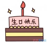 生日快乐蛋糕简笔画怎么画带步骤图彩色