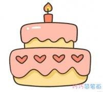 蜡烛生日蛋糕简笔画怎么画涂颜色漂亮