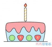彩色水果蜡烛生日蛋糕简笔画怎么画好看