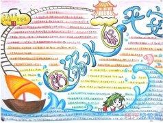 暑假预防溺水保平安手抄报图片简单漂亮