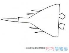 幼儿简单飞机轮廓的画法图片简单易学
