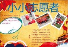 关于小小志愿者 小学生志愿服务手抄报图片简单漂亮