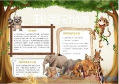 关于关爱动物 我爱动物的手抄报图片简单漂亮