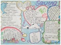 关于勤俭节约名人名言的手抄报怎么画简单漂亮