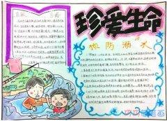 小学生关于珍爱生命 书页飘香手抄报怎么画简单漂亮