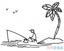 海边钓鱼简笔画怎么画简单好看