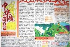 关于中国之魂红色红色之旅长征手抄报图片简单漂亮
