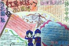 关于中国红军长征光辉岁月手抄报怎么画简单漂亮