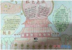 小学生纪念红军长征五星红旗手抄报怎么画好看