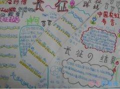 小学生纪念红军长征精神手抄报怎么画简单漂亮