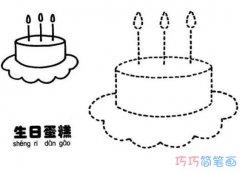 超简单儿童生日蛋糕的画法 生日蛋糕简笔画图片