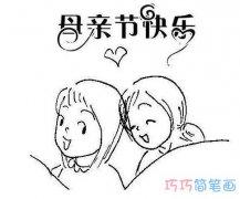 母亲节快乐简笔画怎么画手绘 母亲节简笔画图片