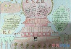 关于长征八十周年党旗飘扬的手抄报简笔画简单漂亮