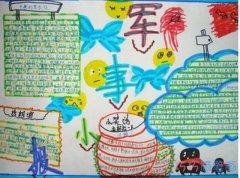 小学生关于军事小报长征的故事手抄报简笔画图片