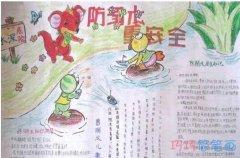 小学生防溺水安全 夏季安全手抄报画法简单好看