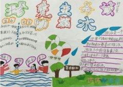 二年级珍爱生命预防溺水手抄报怎么画简单好看