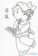 少数民族儿童节表演简笔画怎么画简单好看