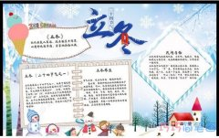 小学生关于二十四节气立冬手抄报怎么画简单好看