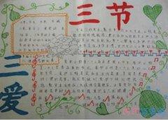 小学生三节三爱三心的手抄报怎么画简单又好看