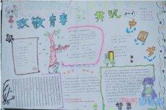 小学生致敬青春共筑中国梦的手抄报怎么画简单漂亮