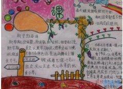 新学期第一课为梦想启航手抄报怎么画简单漂亮