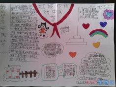 小学生红领巾中国梦手抄报怎么画简单漂亮又好看