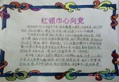 小学生红领巾心向党的手抄报怎么画简单漂亮