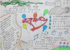 小学生关于三节三爱的手抄报怎么画简单漂亮又好看