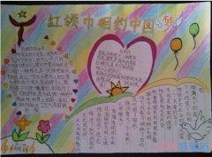 小学生红领巾相约中国梦的手抄报画法简单好看