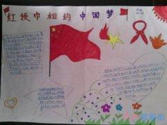 小学生关于红领巾相约中国梦五星红旗手抄报怎么画简单漂亮
