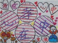 一年级孝在心中孝顺的手抄报怎么画简单漂亮