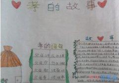 小学生关于孝的故事孝在心中手抄报怎么画简单好看
