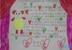 小学生关于孝在心中的手抄报怎么画简单漂亮好看