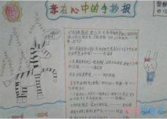小学四年级关于孝在心中手抄报图片简单漂亮好看