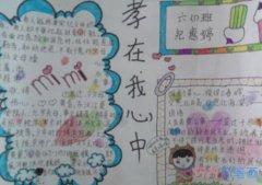 六年级孝文化百善孝为先孝在心中手抄报怎么画简单漂亮