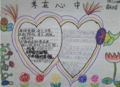 小学生关于孝在心中爱心手抄报怎么画简单漂亮