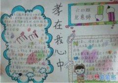 小学六年级孝在我心中手抄报怎么画简单漂亮