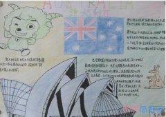 小学生关于走进澳大利亚手抄报怎么画简单漂亮好看