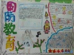 小学生关于国防教育手抄报怎么画简单漂亮