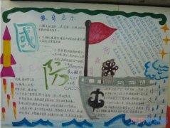 六年级关于国防教育国防安全的手抄报怎么画简单漂亮