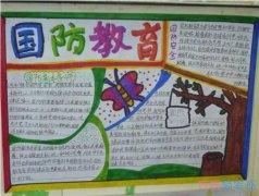 小学生关于国防教育精神手抄报怎么画简单漂亮