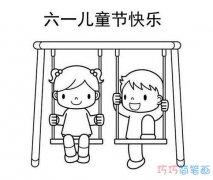六一儿童节简笔画荡秋千吹小号表演