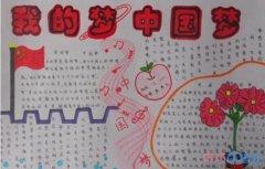 小学生关于我的梦中国梦手抄报模板图片怎么画简单漂亮